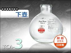 快樂屋♪日本製 寶馬牌虹吸咖啡壺【配件】TCA-3 玻璃下壺 360ml 公司貨 通用於Tiamo/Hario