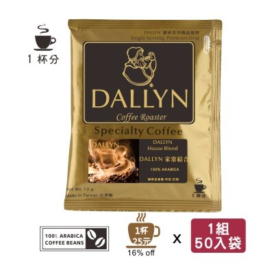 【DALLYN】 家常綜合濾掛咖啡50入袋 House blend Drip coffee | DALLYN豐富多層次 0