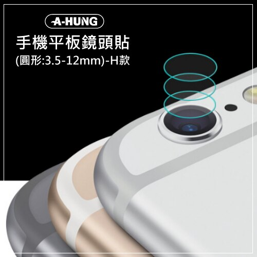 【多款尺寸】手機鏡頭保護貼 17張組 圓形 3.5-12mm 相機貼 手機平板鏡頭貼 多款型號 H款