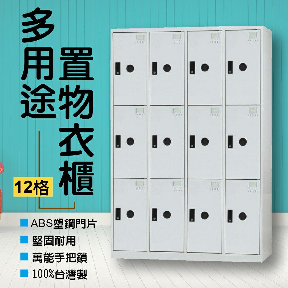 【 IS空間美學 】多用途鋼製置物衣櫃(12格)
