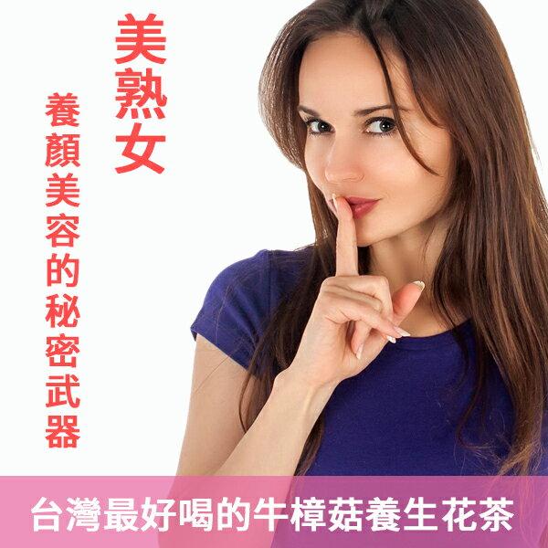 【女性健康茶】台灣最好喝牛樟菇養生花茶 熱賣國寶茶 暢銷草本茶 幫你芳香疏壓 促進代謝