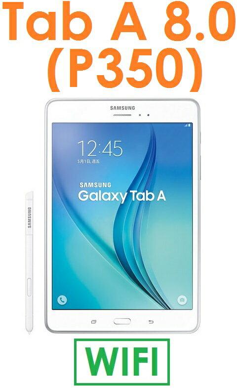 【全新拆封品】三星 Samsung Galaxy Tab A 8.0 (P350) WIFI 平板電腦 下殺2000元 買到賺到TABA