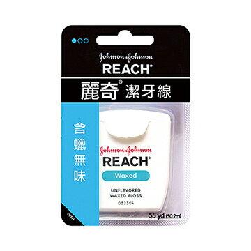 麗奇 潔牙線含腊(一般型)50M【德芳保健藥妝】
