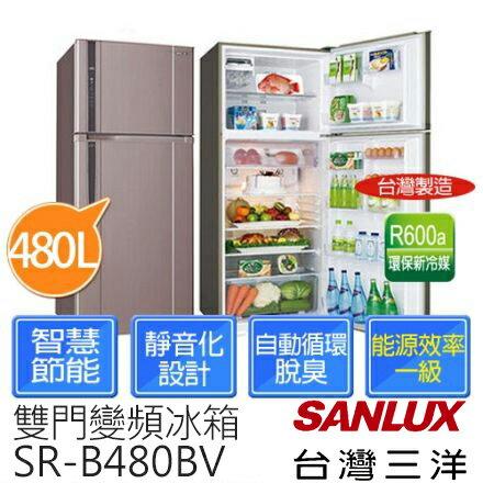 <br/><br/>  【台灣三洋 SANLUX】480L一級變頻雙門冰箱 SR-B480BV<br/><br/>