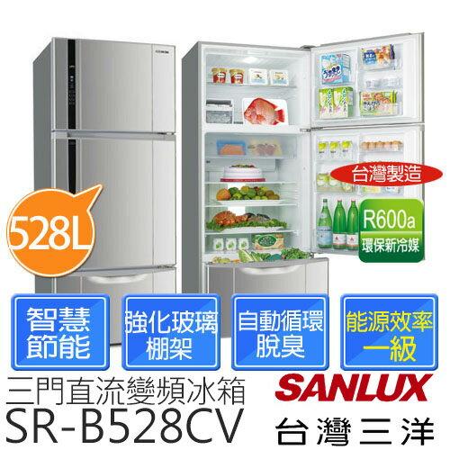 <br/><br/>  【台灣三洋 SANLUX】 528L 三門直流變頻冰箱 SR-B528CV<br/><br/>