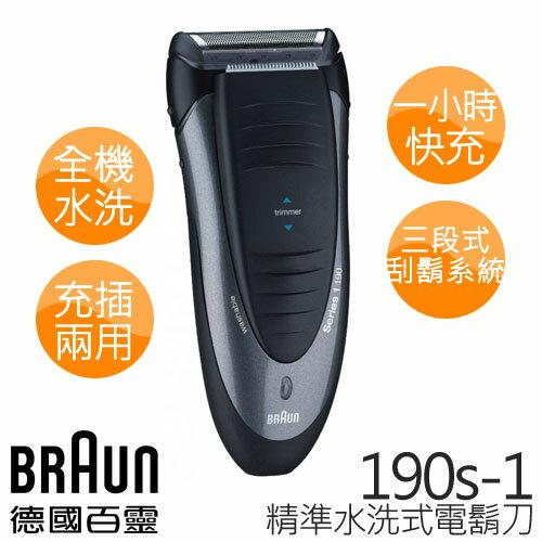 奇博網 德國百靈 BRAUN 水洗式電鬍刀190s-1【原廠公司貨】