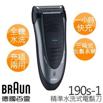 德國百靈 BRAUN 水洗式電鬍刀190s-1