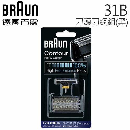 德國百靈BRAUN-刀頭刀網組(黑)31B