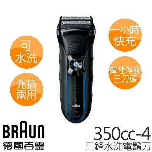 德國百靈 BRAUN Series3 三鋒水洗電鬍刀 350cc~4