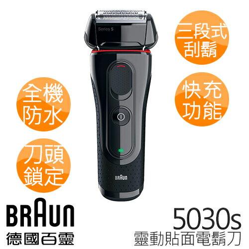 德國百靈BRAUN-新5系列靈動貼面電鬍刀5030s【原廠公司貨】