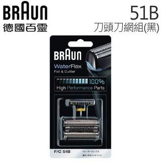 德國百靈BRAUN-OptiFoil刀頭刀網組(黑)51B(8000Series)