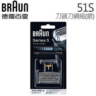 德國百靈 BRAUN -OptiFoil刀頭刀網組(銀)51S(8000Series)