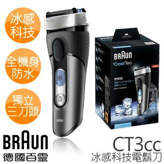 德國百靈 BRAUN °CoolTec系列 冰感科技電鬍刀 CT3cc【原廠公司貨】