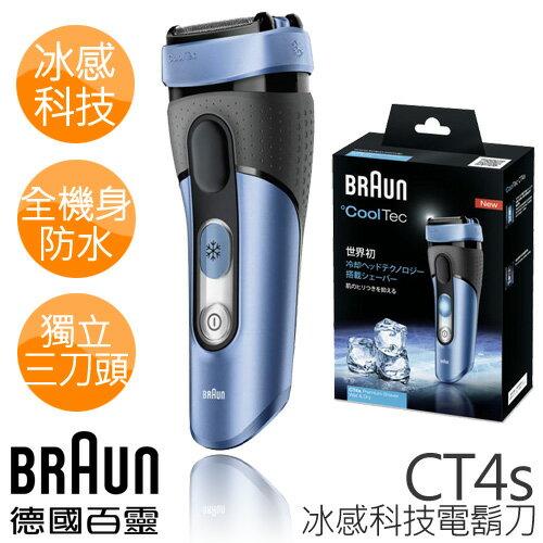 德國百靈 BRAUN °CoolTec系列 冰感科技電鬍刀 CT4s【原廠公司貨】