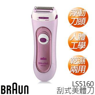 德國百靈 BRAUN LS5160 刮式美體刀【原廠公司貨】