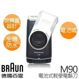 德國百靈 BRAUN M系列 電池式輕便電鬍刀 M90【原廠公司貨】