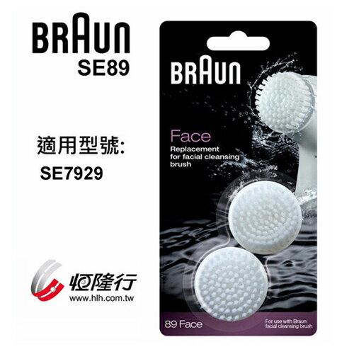德國百靈 BRAUN SE89 潔膚儀刷頭 (SE7929專用)【原廠公司貨】