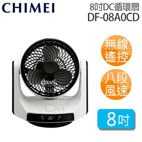 【滿3千,15%點數回饋(1%=1元)】奇美 CHIMEI DF-08A0CD 8吋 DC循環扇