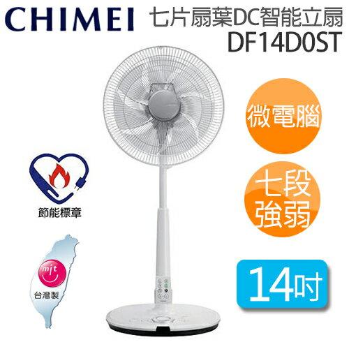 奇美 CHIMEI DF-14D0ST 14吋七片扇葉DC智能立扇