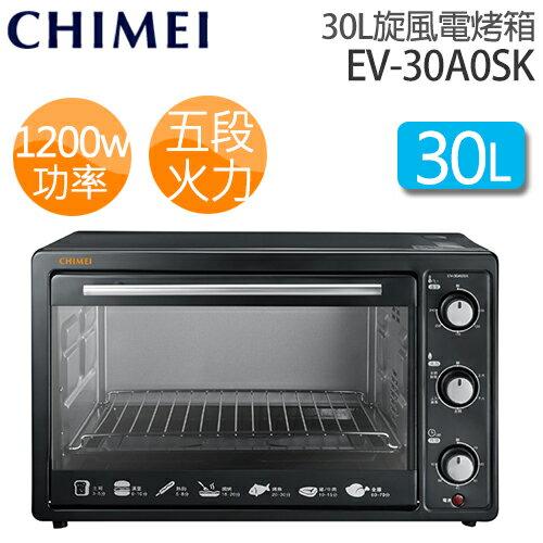 奇美 CHIMEI EV-30A0SK 30L旋風電烤箱