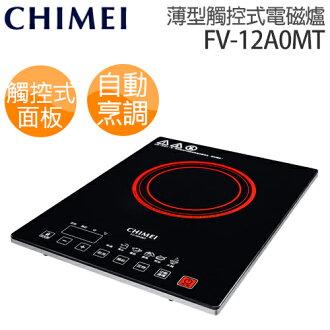 奇美 CHIMEI FV-12A0MT 薄型觸控式變頻電磁爐