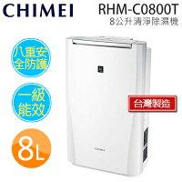 CHIMEI奇美到奇美 CHIMEI RHM-C0800T 8公升清淨除濕機