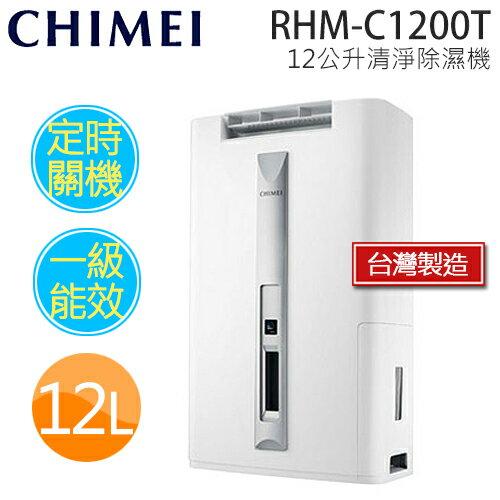 <br/><br/>  奇美 CHIMEI RHM-C1200T 12公升清淨除濕機<br/><br/>