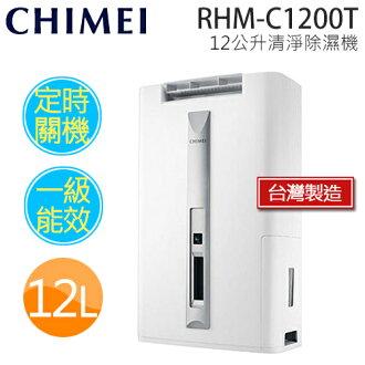 奇美 CHIMEI RHM-C1200T 12公升清淨除濕機