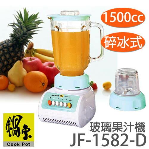 鍋寶 JF~1582~D 碎冰式果汁機 大容量1500cc~ 貨~