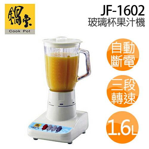 鍋寶 JF-1602 1600cc玻璃杯果汁機【原廠公司貨】