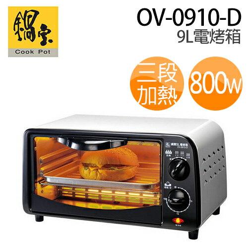 鍋寶 OV-0910-D 9L電烤箱【原廠公司貨】