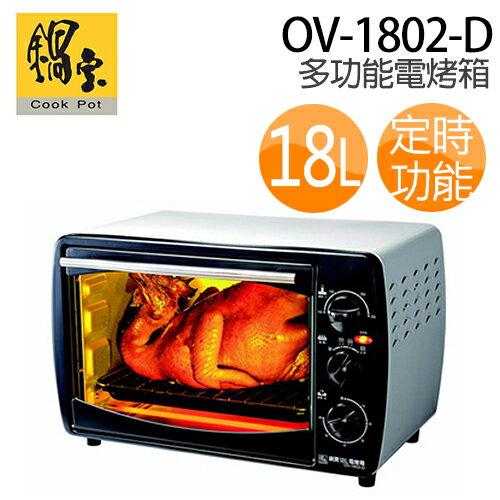 【滿3千,15%點數回饋(1%=1元)】鍋寶 OV-1802-D 18L多功能電烤箱【原廠公司貨】