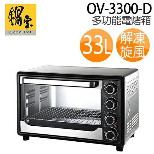 鍋寶 OV-3300-D 33L 雙溫控不鏽鋼旋風烤箱【原廠公司貨】