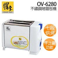 母親節麵包機推薦到鍋寶 OV-6280 不鏽鋼烤麵包機【原廠公司貨】就在奇博網推薦母親節麵包機