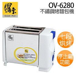 鍋寶 OV-6280 不鏽鋼烤麵包機【原廠公司貨】