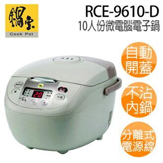 鍋寶 RCE-9610-D 10人份微電腦電子鍋【公司貨】