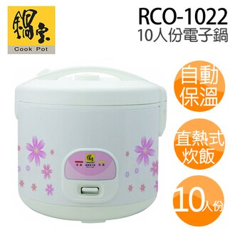 鍋寶 RCO-1022 十人份電子鍋