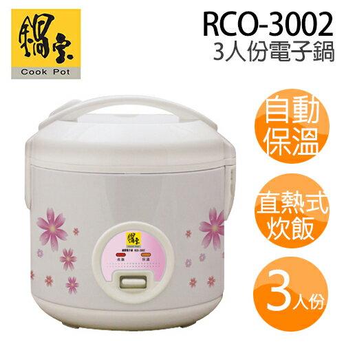 鍋寶 RCO-3002 3人份電子鍋【原廠公司貨】