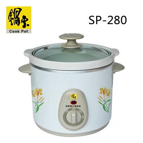 【滿3千,15%點數回饋(1%=1元)】鍋寶 SP-280 2公升養生電燉鍋【原廠公司貨】