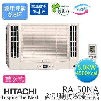 HITACHI 日立 RA-50NA 雙吹冷暖窗型冷氣 (適用坪數約8坪/4500Kcal)