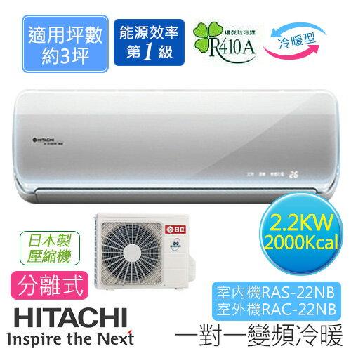HITACHI 日立 RAS-22NB(RAC-22NB) 一對一變頻頂級型冷暖空調 (適用坪數約3坪/2000Kcal)