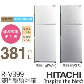 HITACHI 381L 雙門變頻電冰箱 RV399