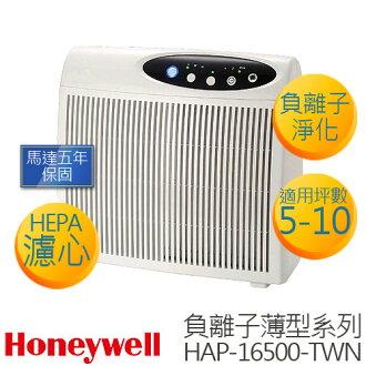 Honeywell 5-10坪 超靜音空氣清淨機 HAP-16500-TWN