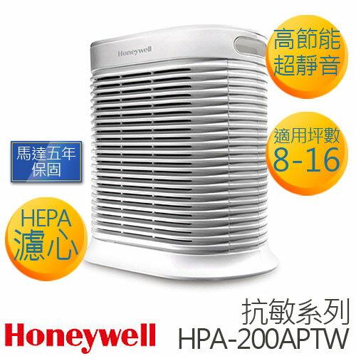 Honeywell 8-16坪 抗敏系列空氣清淨機 HPA-200APTW - 限時優惠好康折扣