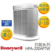 節能家電-報稅省錢優惠推薦到Honeywell 8-16坪 抗敏系列空氣清淨機 HPA-200APTW就在奇博網推薦節能家電-報稅省錢優惠