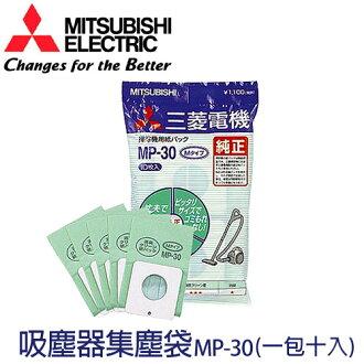 MITSUBISHI 三菱 吸塵器 集塵袋 MP-30
