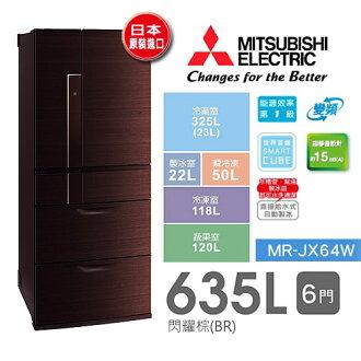 【日本原裝進口】 MITSUBISHI MR-JX64W 三菱 635L六門變頻電冰箱「閃耀棕」.