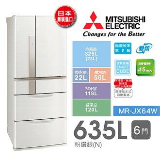 【日本原裝進口】 MITSUBISHI MR-JX64W 三菱 635L六門變頻電冰箱「粉鑽銀」.
