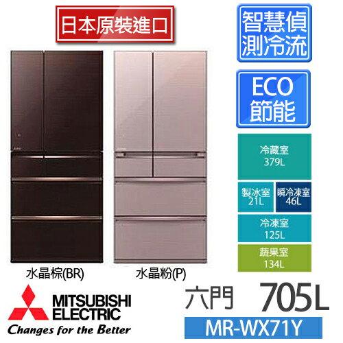 【日本原裝進口】 MITSUBISHI MR-WX71Y 三菱 705L六門電冰箱.