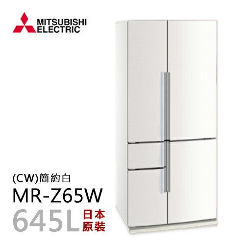 <br/><br/>  【三菱 MITSUBISHI】MR-Z65W-CW-C 645L五門變頻電冰箱(簡約白)【日本原裝】【公司貨】<br/><br/>